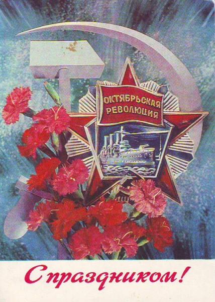 Великий Октябрь_03
