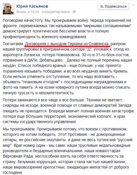 Гиркин_01