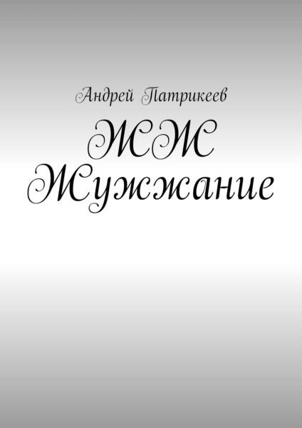 22397667_cover-elektronnaya-kniga-andrey-urevich-patrikeev-zhzh-zhuzhzhanie.jpg