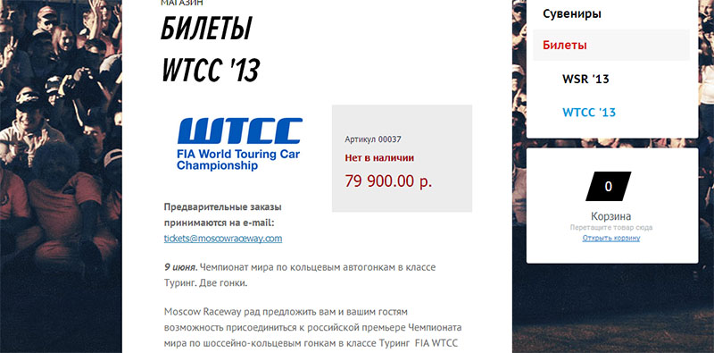 wtcc1