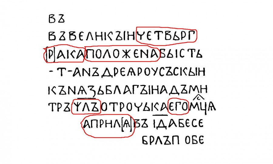 Высоцкий С.А. - Древнерусские надписи Софии Киевской XI-XIV вв. Вып.jpg 1