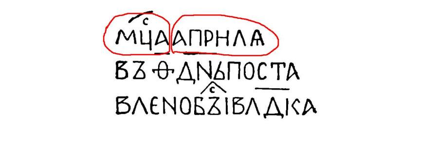 Высоцкий С.А. - Древнерусские надписи Софии Киевской XI-XIV вв. Вып.jpg4