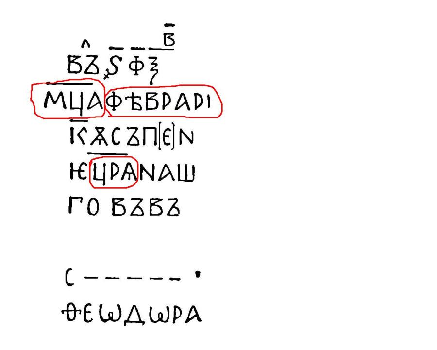 Высоцкий С.А. - Древнерусские надписи Софии Киевской XI-XIV вв. Вып.jpg5
