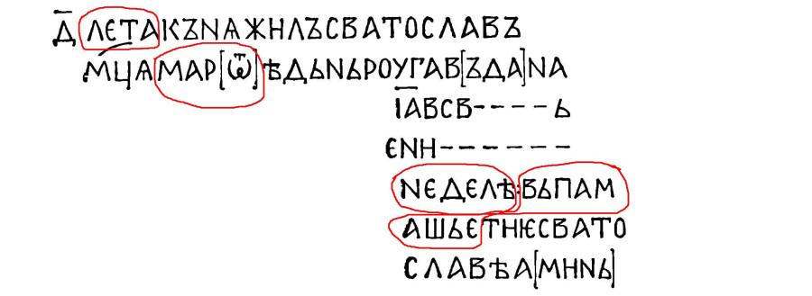 Высоцкий С.А. - Древнерусские надписи Софии Киевской XI-XIV вв. Вып.jpg6