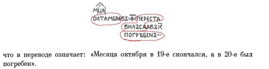 Высоцкий С.А. - Древнерусские надписи Софии Киевской XI-XIV вв. Вып.jpg9