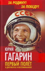 Gagarin - First
