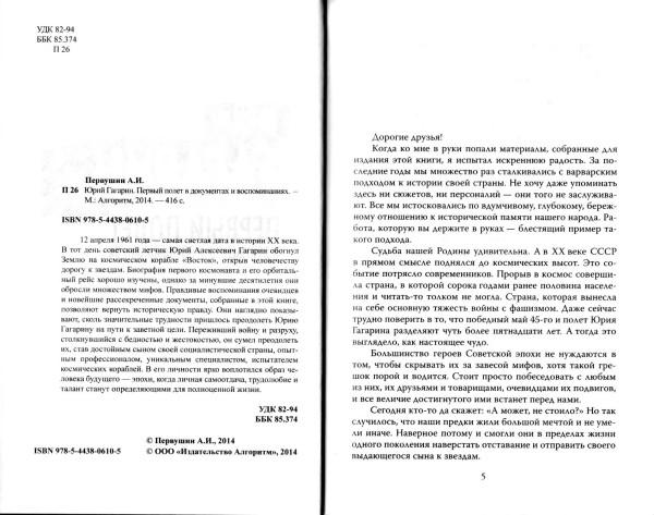 Gagarin - First 04-05