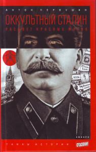 Stalin - 000
