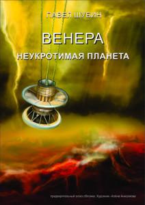 Венера - неукротимая планета