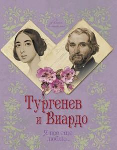 Тургенев и Виардо