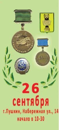Беляевская премия 2015