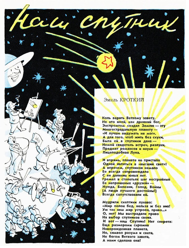 Спутник-1 (карикатура)