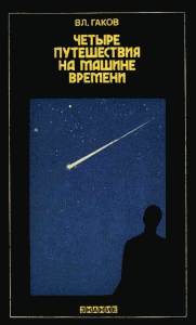 Гаков - Четыре путешествия на машине времени