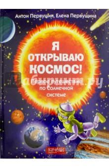 Я открываю космос 2