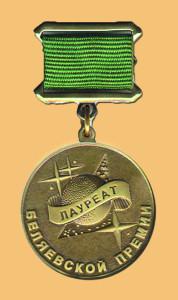 Беляевская премия - медаль