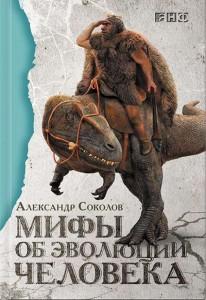 1-1 - Соколов