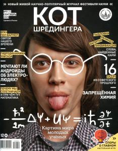 6-3 - Кот Шрёдингера