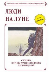 Люди на Луне (сборник)