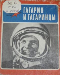 Гагарин и гагаринцы