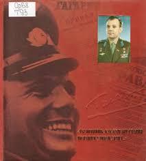 Ты помнишь как курсант Гагарин