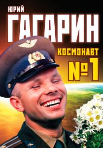 Юрий Гагарин Космонавт № 1