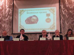 Начало церемонии Беляевской премии