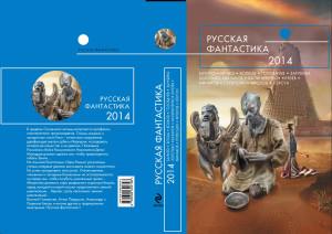 Русская фантастика 2014