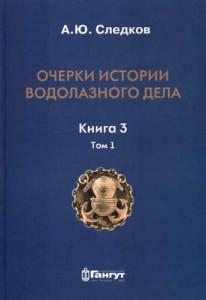 Следков - Очерки водолазного дела 3-1