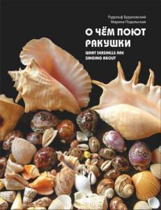 Буруковский - О чем поют ракушки 2013