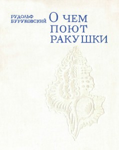 Буруковский - О чем поют ракушки 1977