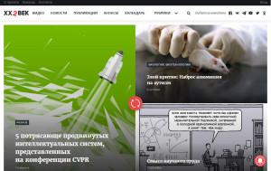 Сайт - XXII век
