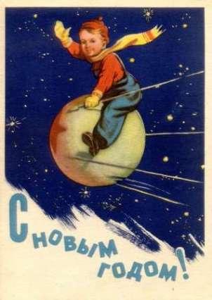 C Новым годом - открытка