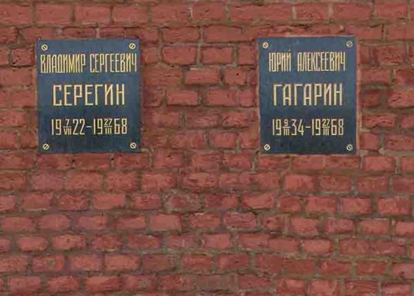 Гагарин и Серегин в Кремлевской стене (автор фото Михаил Тихонов)