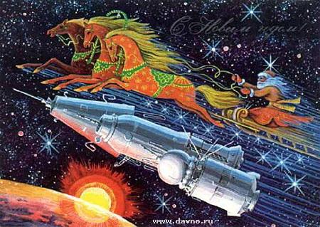 С новым космическим годом!