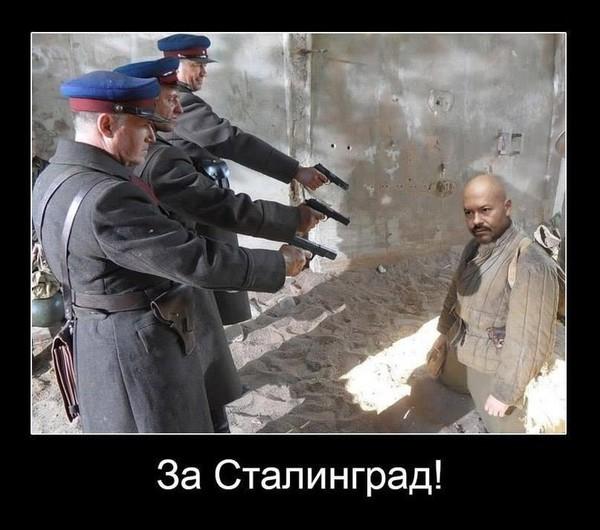 За Сталинград.
