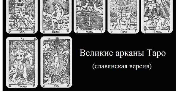 Славянские таро 3