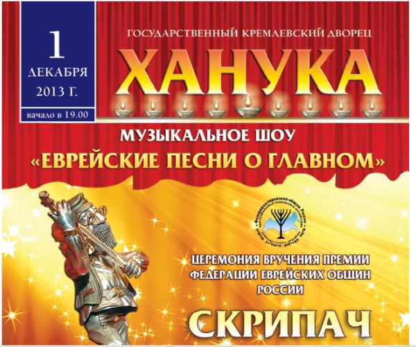 Ханука в Кремле