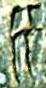 Каменная могила 954 - ирий