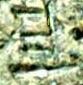 Каменная могила 954 - тысяч верст