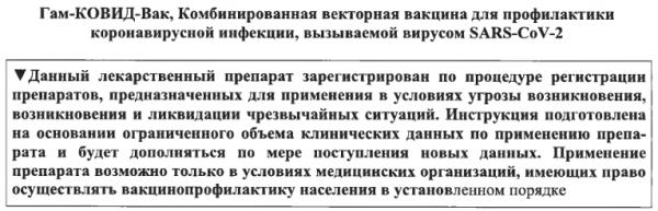 гам-ковид-вак