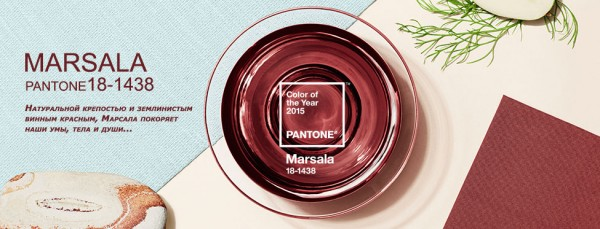 Pantone_Color_of_the_Year_2015