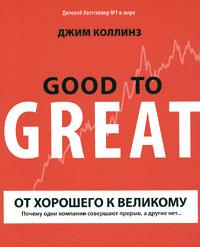 Обкладинка книги Джима Колінса «Від хорошого до величного»