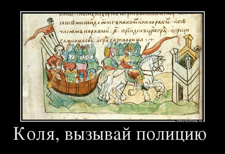 123565_kolya-vyizyivaj-politsiyu-_demotivators_to