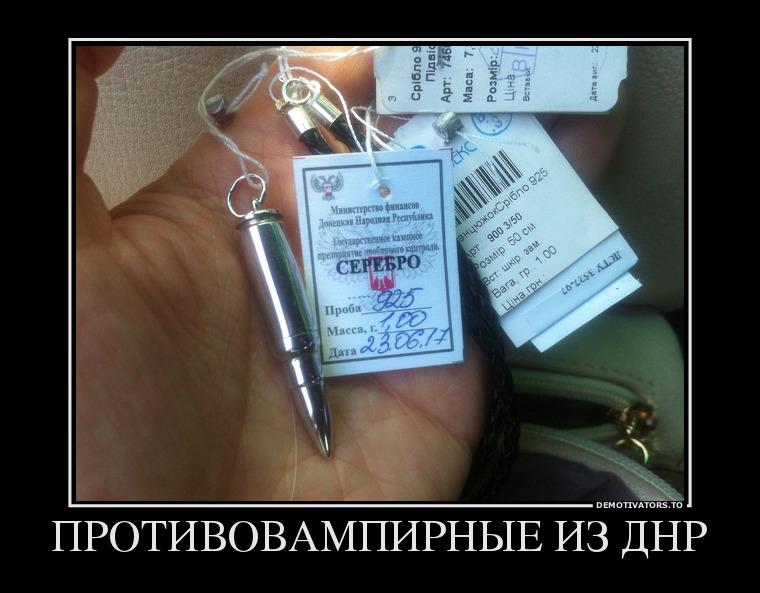 529407_protivovampirnyie-iz-dnr_demotivators_to