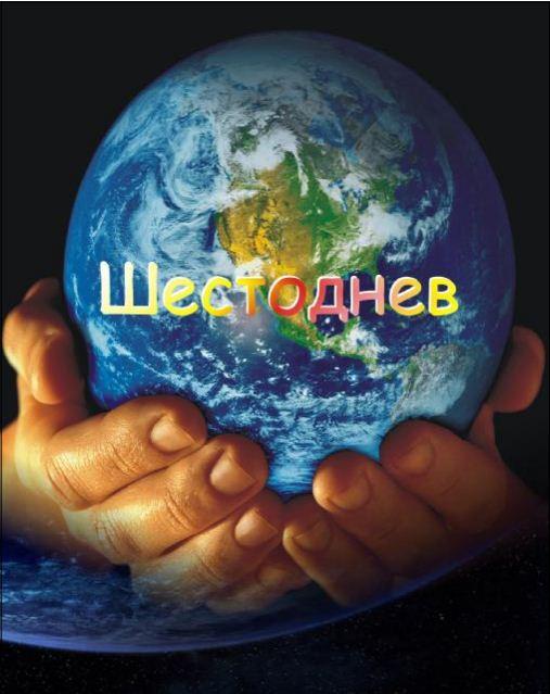 Shestodnev