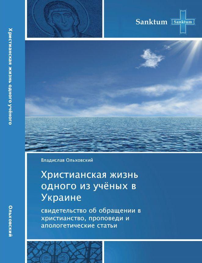 Olkhovskiy_2