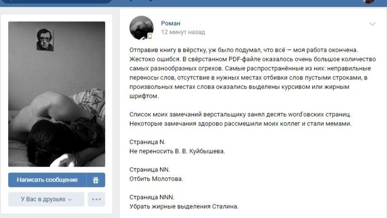жирные выделения сталина