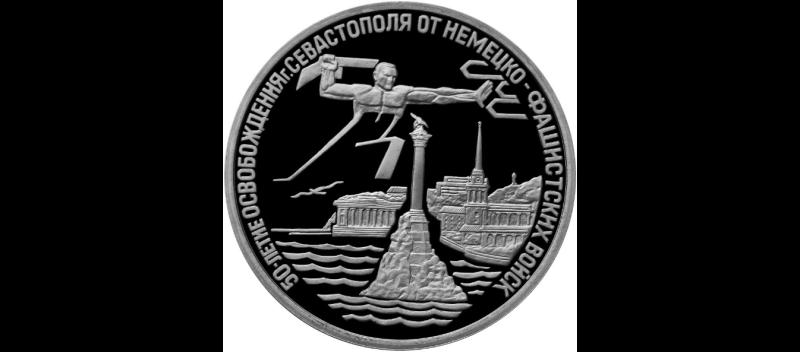 50 лет освобождению Севастополя