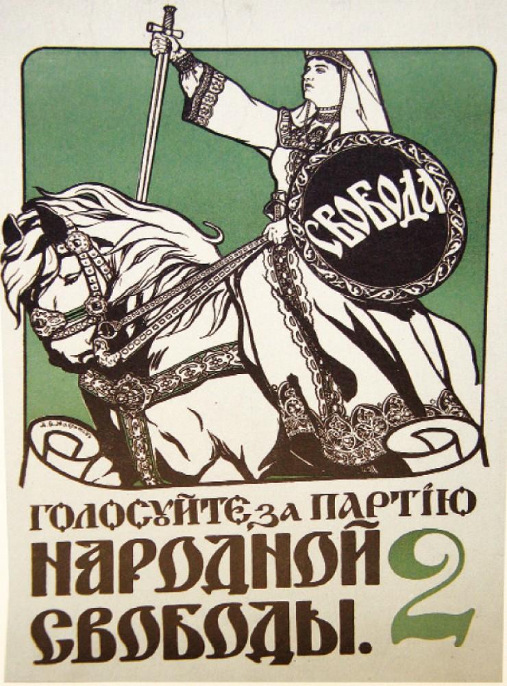 Вот такой красочный плакат был у кадетов на выборах в Учредительное собрание. Выше еще один. На Черноморском флоте листовки были гораздо проще.