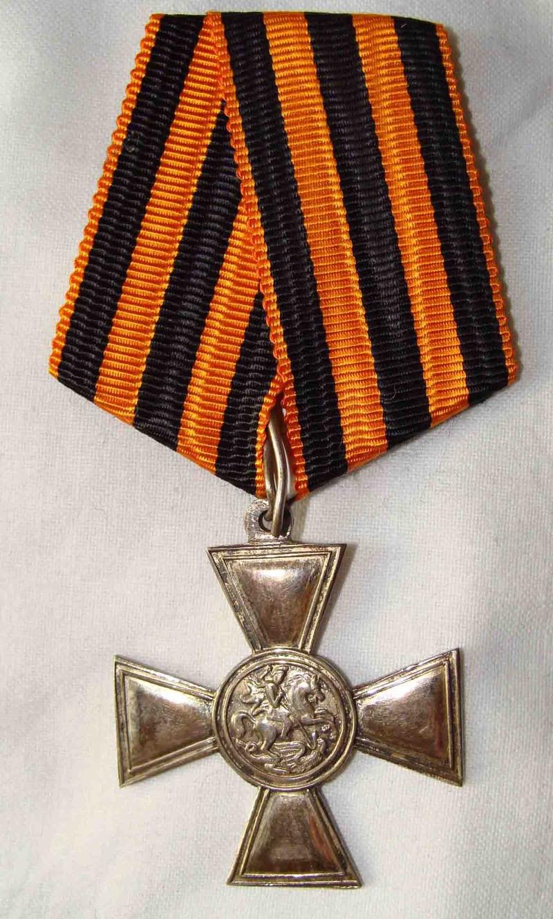 Георгиевский крест 3 и 4 степени (различие степеней на обратной стороне)